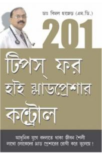 201 Tips For High Blood Pressure Cantrol (Bengali PB)
