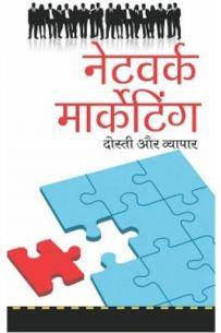 Network Marketing Dosti Aur Vyapar Hindi (PB)