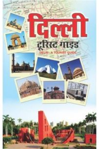 Delhi A Touriste Guide Hindi (PB)
