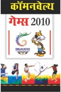 Commonwealth Games 2010 Hindi (PB)