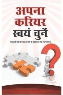 Apna Career Swayan Chune Hindi (PB)