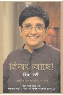 Himmat Hai In Bengali