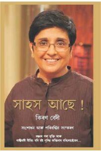 Himmat Hai Assamese (PB)