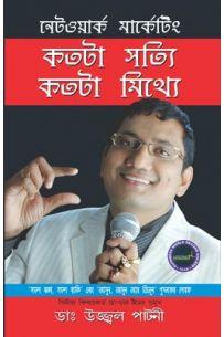 Network Marketing Kitna Sach Kitna Jhooth Bengali (PB)