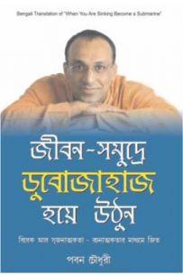Aisa Pal Tane Ki Aandhi Urja Bane In Bengali