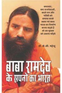 Baba Ramdev Ke Sapno Ka Bharat Hindi