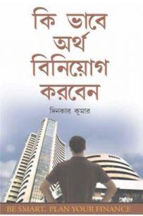 Dhan Ka Nivesh Kaise Karein Bengali (PB)