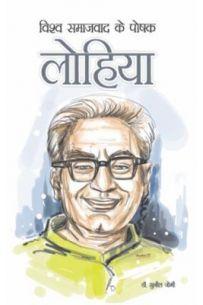Vishv Samajvad Ke Poshak Lohiya Hindi (HB)