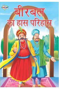 Birbal Ka Haas Parihaas Hindi (PB)