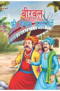 Birbal Ki Rochak Kahaniyan Hindi (PB)