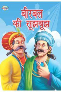 Birbal Ki Sujhbujh Hindi (PB)
