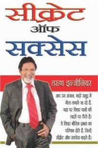 Secrets Of Success Hindi (PB)