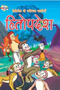 Hitopadesh Ki Manoranjak Kahaniyan Hindi (PB)
