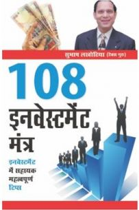 108 Investment Mantras (H) Hindi(HB)