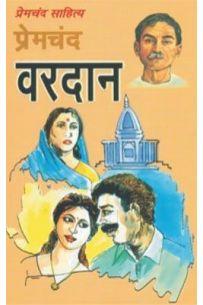 Vardan Hindi (HB)