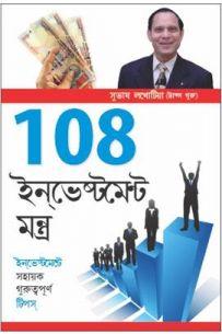 108 Investment Mantras Bengali