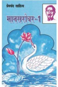 Mansarovar I Hindi (HB)
