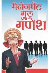 Management Guru Ganesha Hindi (HB)