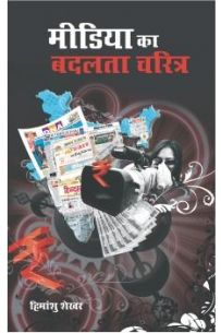 Media Ka Badalta Charitra Hindi (PB)