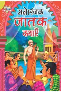 Manoranjak Jatak Kathayen Hindi (PB)