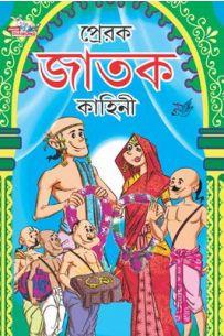 Prerak Jatak Kathayen Bengali (PB)