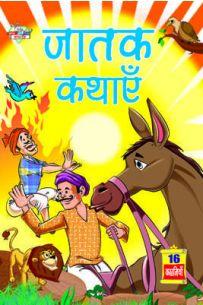 Jatak Kathayen Hindi (HB)