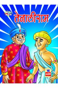 Tenaliram Hindi (HB)