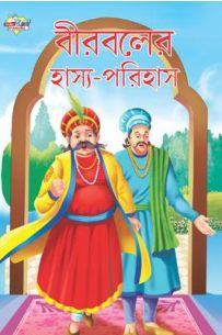Birbal Ka Haas Parihaas Bengali (PB)