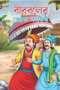 Birbal Ki Rochak Kahaniyan Bengali (PB)