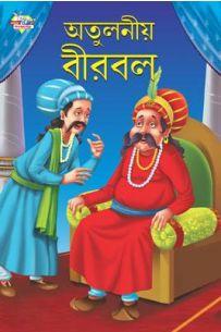 Lajawab Birbal Bengali (PB)