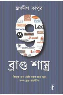 9 Brand Shaastras Bengali