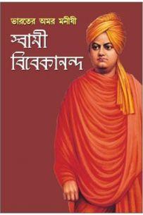 Bharat Ke Amar Manishi Swami Vivekanand Bengali (PB)