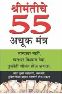 Amir Banne Ke 55 Achuk Mantra In Marathi