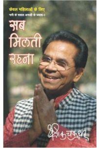 Sab Milti Rehna Hindi (PB)