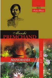 Manorama English (PB)