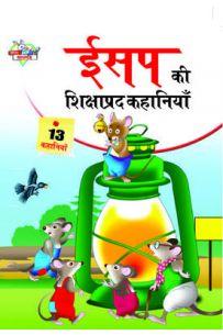 Aesop Ki Shikshprad Kahaniya In Hindi