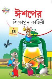 Aesop Ki Shikshaprad  Kahaniya In Bengali