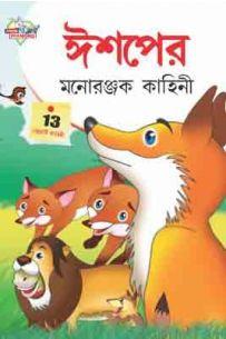 Aesop Ki Manoranjak Kahaniya Bengali
