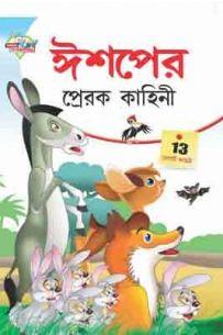 Aesop Ki Prerak Kahaniya Bengali