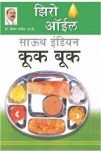 Zero Oil South Indian Cook Book Marathi (PB)