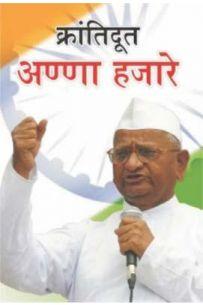Anna Hazare In Marathi