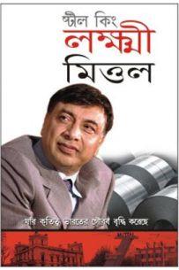 Steel king Laxmi Mittal Bengali (PB)