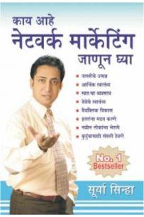Kya Hai Network Marketing Marathi (PB)