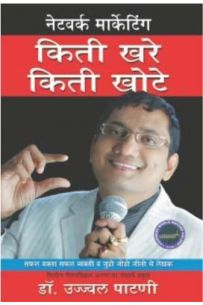 Network Marketing Kitna Sach Kitna Jhooth Marathi (PB)