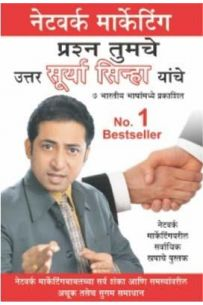 A Guide To Network Marketing In Marathi