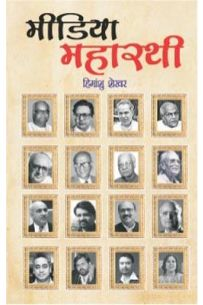 Media Maharathi Hindi (PB)