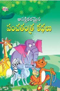 Panchtantra Ki Manoranjak Kahaniyan Vol 3 Telugu (PB)