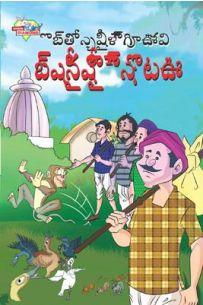 Panchtantra Ki Prerak Kahaniyan Vol 4 Telugu (PB)