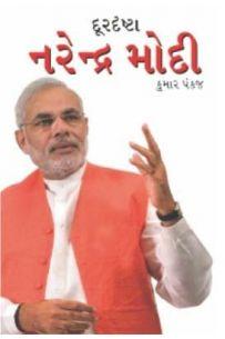 Durdrashta Narender Modi Gujarati (PB)