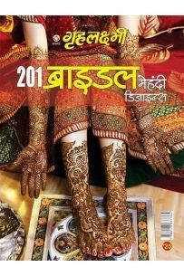 Grehlakshmi 201 Bridal Mehndi Designs 12 Hindi